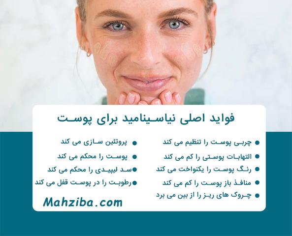 فواید و خواص نیاسینامید به عنوان یک روشن کننده قوی پوست صورت