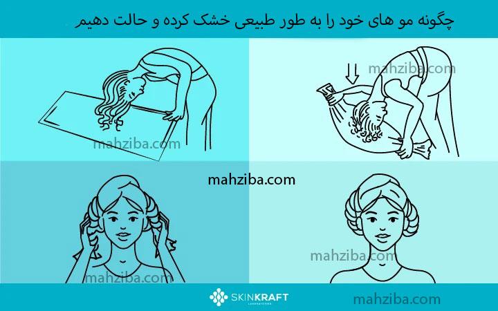 حالت دهی و خشک کردن طبیعی مو ، نحوه مراقبت از مو