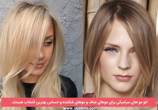 اتو موی سرامیکی ، برای موهای حساس و صاف و شکننده ، تفاوت اتو موی سرامیکی با تیتانیومی