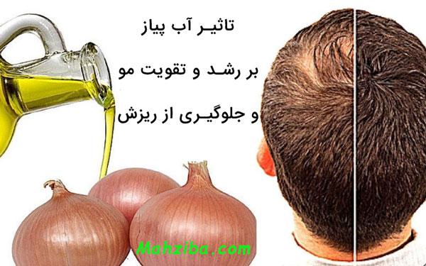 پیاز برای رشد مو ، آب پیاز برای تقویت مو و درمان ریزش مو