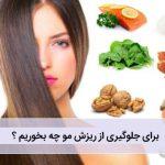 برای جلوگیری از ریزش مو چه بخوریم ؟ جلوگیری از ریزش مو با تغذیه مناسب