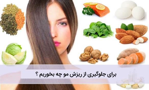 برای جلوگیری از ریزش مو چه بخوریم ؟ تغذیه مناسب برای پیشگیری از ریزش مو