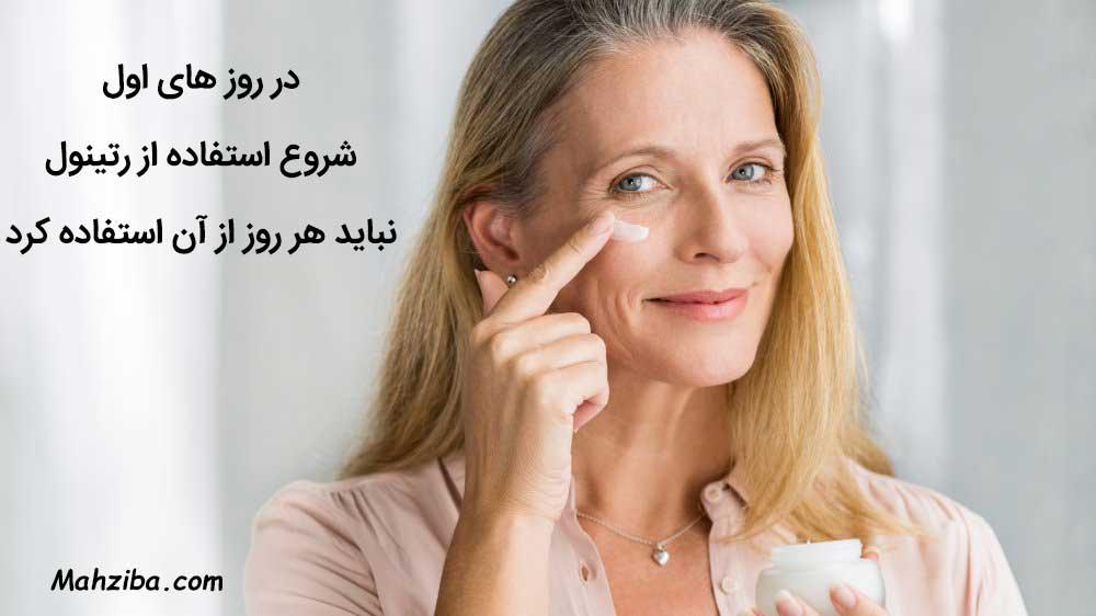 استفاده روزانه از رتینول ، نکات استفاده