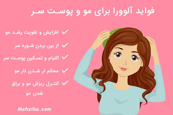 استفاده از آلوورا برای درمان شوره و کنترل ریزش مو