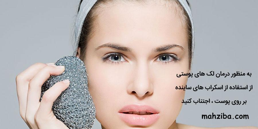 درمان لک صورت با استفاده از اسکراب ساینده