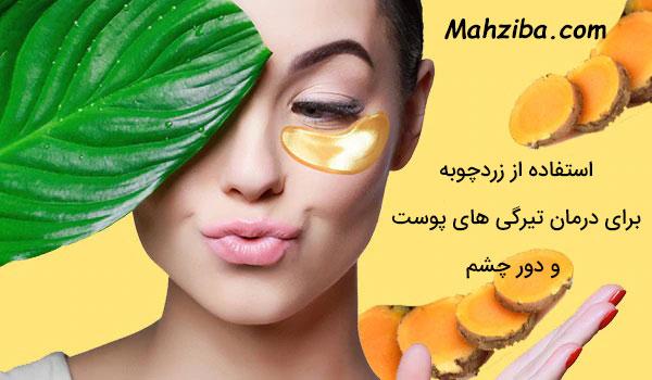 زردچوبه برای درمان تیرگی های پوست و صورت