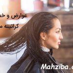عوارض جانبی کراتینه مو چیست ؟ خطرات و ریسک های کراتینه کردن مو