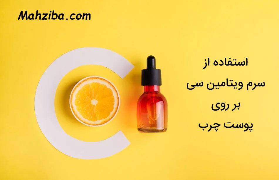 آیا سرم ویتامین سی برای پوست چرب خوب است ؟ نکات استفاده از سرم ویتامین سی