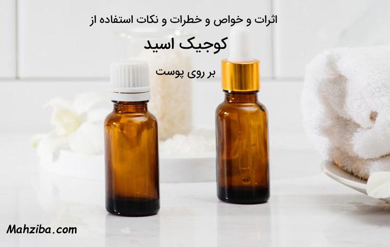 کوجیک اسید چیست و چه خواص و فواید و اثراتی بر روی پوست دارد ؟