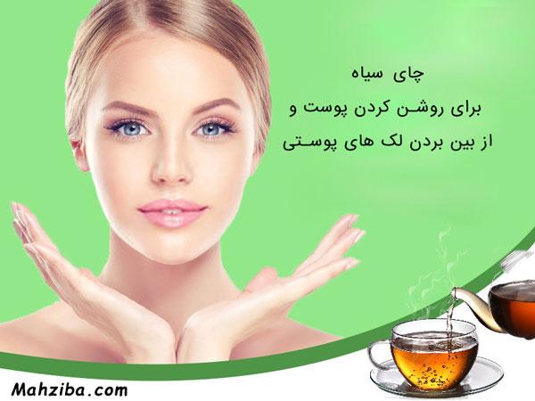 چای سیاه برای روشن شدن پوست به روش خانگی