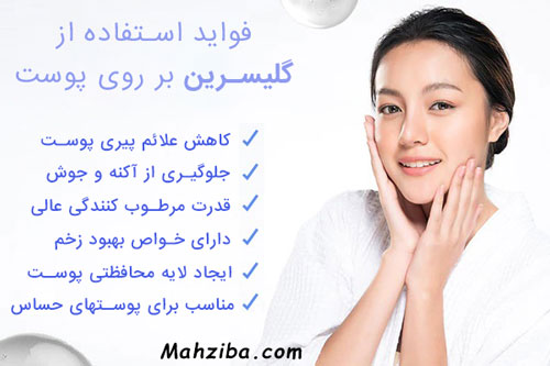 فواید و خواص و اثرات گلیسرین بر روی پوست
