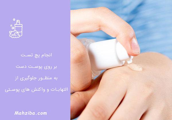 پچ تست برای تست واکنش التهابی و آلرژیک پوست به گلیسیرین