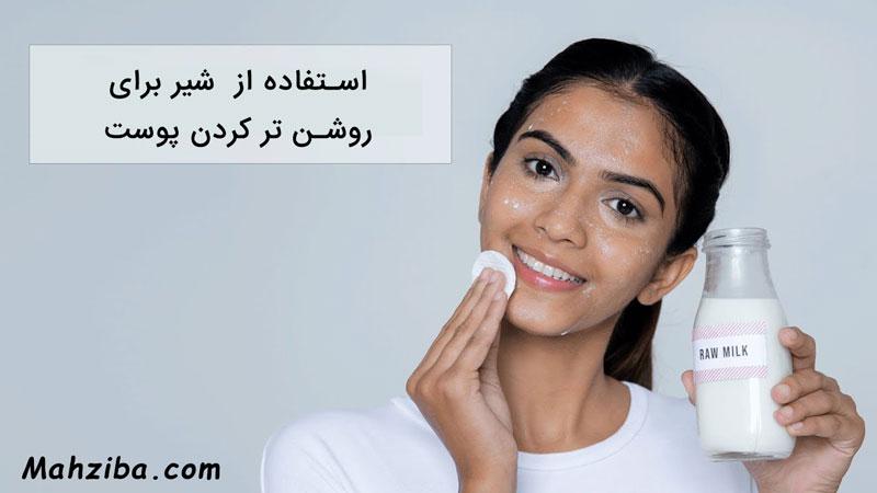 استفاده از شیر برای روشن شدن پوست به طور خانگی