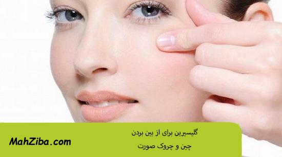 گلیسیرین به عنوان ماده ای ضد چروک و جوان کننده