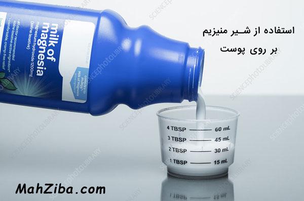پیشگیری از لک در بارداری با استفاده از شیر منیزیم