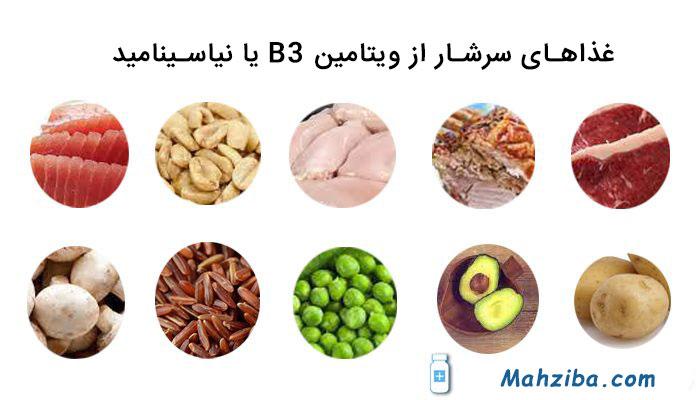 غذاهای سرشار از ویتامین B3 یا نیاسینامید