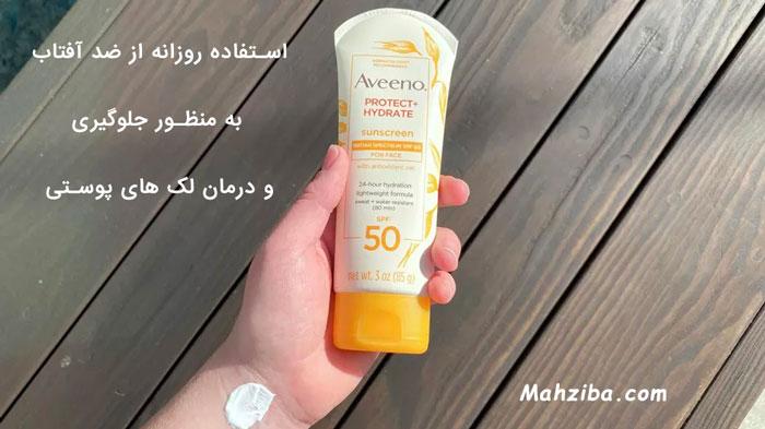 استفاده از ضد آفتاب به عنوان ضد لک