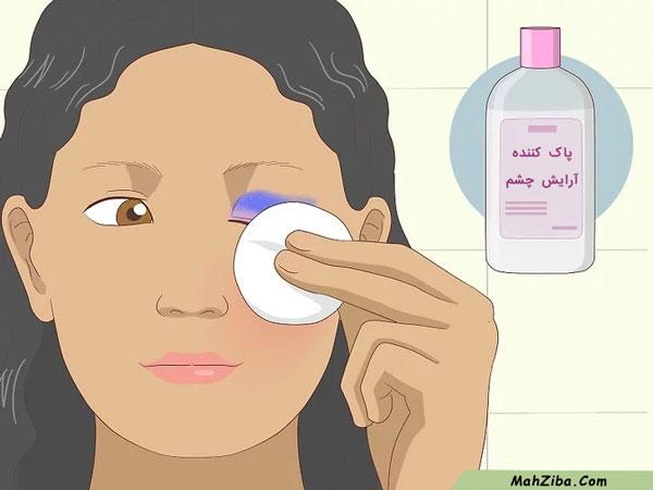 استفاده از پاک کننده آرایش چشم برای داشتن پوستی سالم و زیبا